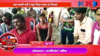 Speed News | Siddharthnagar | Bulandshahar | Auraiya | Barabanki | Aligarh |