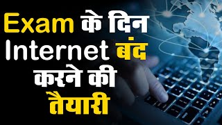 REET Exam : Exam के दिन इंटरनेट बंद करने की तैयारी, Jaipur में नहीं खुलेंगे बाजार, मिलेंगी ये सेवाएं