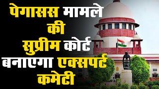 पेगासस मामले की जांचe Court of India बनाएगा एक्सपर्ट कमेटी