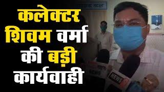 श्योपुर कलेक्टर Shivam Verma की बड़ी कार्यवाही | 2 पंचायत सचिव निलंबित तो 4 को नोटिस