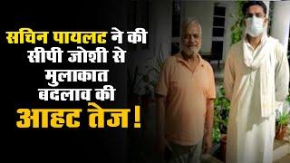 Rajasthan Politics: Sachin Pilot ने की सीपी जोशी से मुलाकात, बदलाव की आहट तेज!