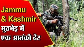 Jammu-Kashmir: Shopian में Security Forces को बड़ी कामयाबी, मुठभेड़ में एक आतंकी को किया ढेर