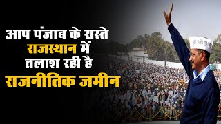 AAP Punjab के रास्ते Rajasthan में तलाश रही है राजनीतिक जमीन | जानिये क्या तैयार की है रणनीति