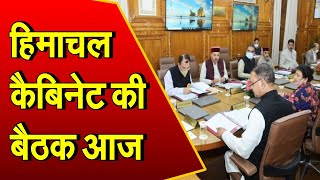 CM Jai Ram Thakur की अध्यक्षता में आज होगी हिमाचल कैबिनेट की बैठक, स्कूलों को खोलने पर होगी चर्चा