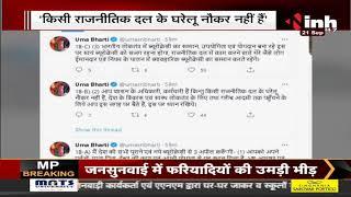 Madhya Pradesh News || Former CM Uma Bharti का Tweet- इस पर स्वयं ब्यूरोक्रेसी को सजग रहना होगा