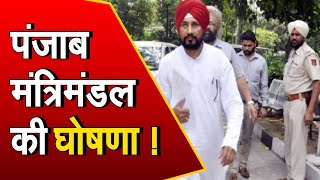 Punjab: आज हो सकती है पंजाब मंत्रिमंडल की घोषणा