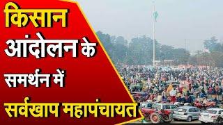 Charkhi Dadri: किसान आंदोलन के समर्थन में सर्वखाप महापंचायत, कई सामाजिका संगठनों ने लिया हिस्सा