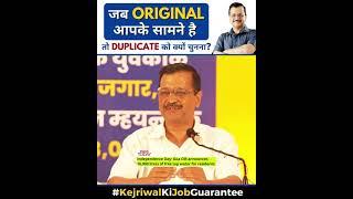 #Goa में #Kejriwal की #BestSpeech #KejriwalKiJobGuarantee