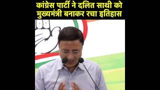 BJP, Akali Dal, BSP and AAP should stop insulting Dalits: Randeep Singh Surjewala addresses media