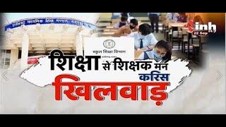 Chhattisgarh News    COVID-19 Outbreak, शिक्षा से शिक्षक मन करिस खिलवाड़