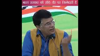 Pawan Khera addresses media at AICC HQ