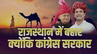राजस्थान कांग्रेस सरकार के फैसले हर चेहरे पर मुस्कान लाने का काम कर रहे हैं