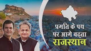 कांग्रेस सरकार में राजस्थान बदल रहा है, राजस्थान विकास की राह पर चल रहा है