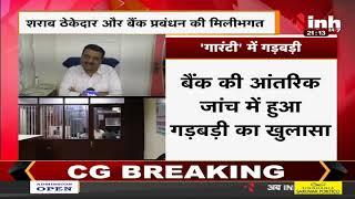 Madhya Pradesh News || EOW ने बैंक में मारा छापा