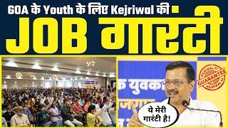 Arvind Kejriwal ने दी  Goa के ???? Youth को JOB Guarantee ????   #KejriwalKiJobGuarantee