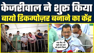CM Arvind Kejriwal पहुंचे Najafgarh Centre | Bio Decomposer घोल बनाने की प्रक्रिया की गई शुरु