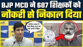 शर्मनाक! Corona में BJP MCD ने 687 शिक्षकों को नौकरी से निकाल दिया - AAP Leader Saurabh Bharadwaj
