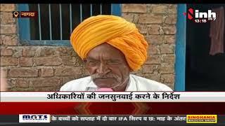Madhya Pradesh News    Nagda, दो वर्ष से बंद है BPL कार्ड कलेक्टर के समक्ष निवासी ने रखी बात