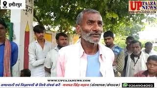 हमीरपुर जिले में एक शिक्षामित्र द्वारा दो मासूम बच्चियों से छेड़खानी का मामला सामने आया