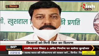 Chhindwara में जनकल्याण एवं स्वराज कार्यक्रम का आयोजन, किसानों को मिनी किट का वितरण