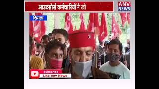 शिमला : आउटसोर्स कर्मचारियों ने खोला मोर्चा