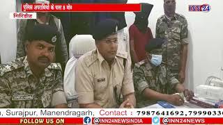 INN24:गिरिडीह लॉज में छिपे साइबर अपराधियों को गिरिडीह पुलिस ने धरदबोच