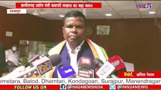 INN24:छत्तीसगढ़ उद्योग मंत्री कवासी लखमा का बयान डॉ रमन सिंह को कहा झोलाछाप डॉक्टर |