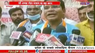 INN24: पीसीसी अध्यक्ष मोहनमरकाम का बड़ा बयान मैं ना भूपेश के साथ हूं और ना टीएस केसाथ संगठन केसाथ हु