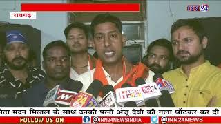 INN24:भारतीय जनता युवा मोर्चा रायगढ़ इकाई ने आज महापौर जानकी काटजू के नाम एक ज्ञापन दिया |