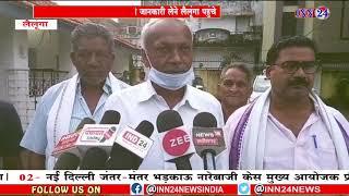 INN24:लैलूंगा मित्तल दंपति की हत्या,विधायक और आईजी ने सभी आरोपितों को  गिरफ्तार करने का निर्देश दिया