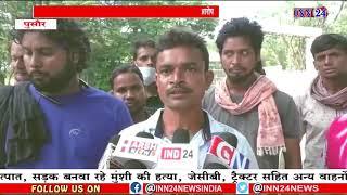 INNN24:चिखली ग्रामीणों ने बताया कि स्वछ भारत मिशन के अंतर्गत शौचालय की राशि अब तक  प्राप्त नही हुई |
