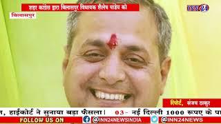 INN24:शहर कांग्रेस द्वारा विधायक शैलेष पांडेय को 6 साल के लिए निष्कासित करने का प्रस्ताव पारित |