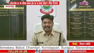 INN24:जगदलपुर सोने चांदी जेवरात को साफ करने का झांसा अंर्तराज्यीय ठग को बस्तर पुलिस ने किया गिरफ्तार