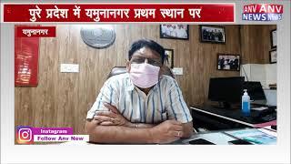 यमुनानगर : वैक्सीनेशन का काम युद्ध स्तर पर जारी