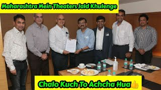 Maharashtra Mein Theaters Jald Khulenge, Ye Rahaa Asli Proof
