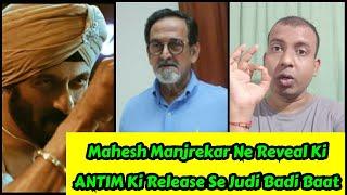 Mahesh Manjrekar Reveals Big Details About ANTIM Diwali Release, Kya Ab Bhi Ye Film OTT Par Aayegi?