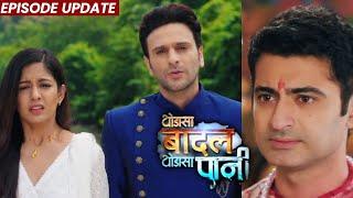 Thoda Sa Baadal Thoda Sa Paani | 22nd Sep 2021 Episode Update | Anurag Ne Diya Kajol Ka Sath