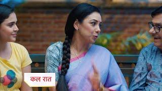 Anupama Promo Update   Anupama Ko Mumbai Me Dekhna Hai Samandar, Anuj Karega Wish Puri