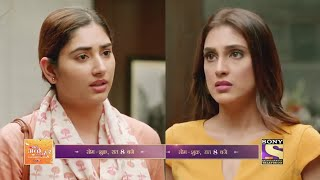 Bade Acche Lagte Hain Promo Update | 23rd Sep 2021 Episode | Courtesy: Sony TV