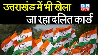 Harish Rawat के बयान के बाद मची हलचल   Uttarakhand में भी खेला जा रहा दलित कार्ड   Congress  #DBLIVE