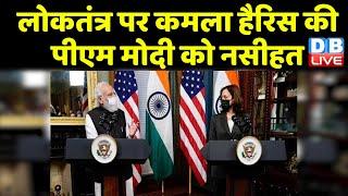 PM Modi in USA: लोकतंत्र पर Kamala Harris की PM Modi को नसीहत | PM Modi-Kamala Harris Meet | #DBLIVE
