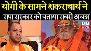 Yogi के सामने शंकराचार्य ने SP सरकार को बताया सबसे अच्छा | Mayawati ने भी किया संस्कृत का प्रचार |