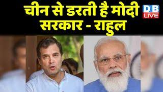 China से डरती है Modi Sarkar - Rahul Gandhi | China के मुद्दे पर Modi Sarkar पर राहुल ने कसा तंज |