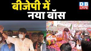 Jyotiraditya Scindia का BJP में बढ़ता कद    BJP पूरी तरह Jyotiraditya Scindia के रंग में   #DBLIVE