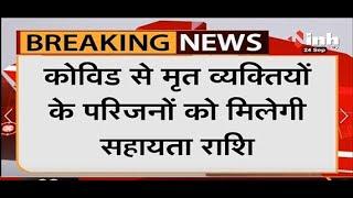 Chhattisgarh News : Bhupesh Baghel Government || राज्य सरकार की बड़ी घोषणा