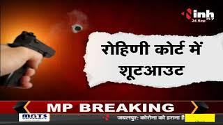 Rohini Court Firing || कोर्ट रूम में गैंगस्टर गोगी की हत्या, Police ने दोनों हमलावरों को किया ढेर
