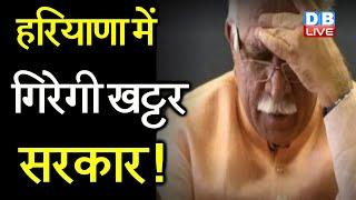 Haryana में गिरेगी Manohar Lal Khattar सरकार ! विपक्ष की रैली में पहुंचे BJP के नेता | #DBLIVE