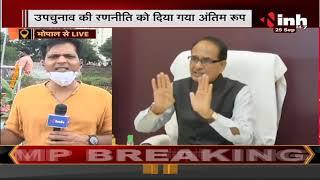 Madhya Pradesh Byelection News    BJP का मिशन उपचुनाव, CM House में देर रात मंत्रियों की बैठक