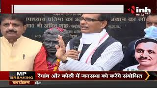 Pt. Deendayal Upadhyaya के जन्मदिन पर Chief Minister Shivraj Singh Chauhan का बड़ा ऐलान