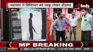 बदमाश ने Principal को चाकू लेकर दौड़ाया School में मची अफरा-तफरी, Police ने आरोपी को किया गिरफ्तार